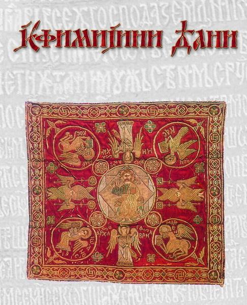 Jefimijini dani